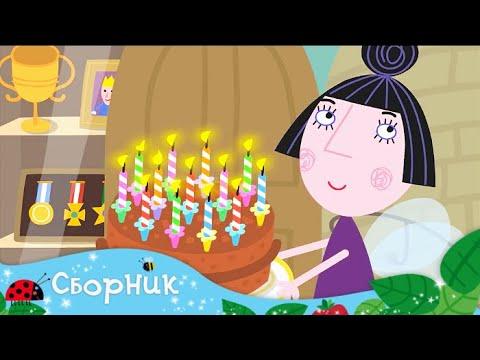 Маленькое королевство Бена и Холли на русском | Праздники в Маленьком королевстве | Мультики 2018