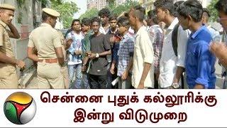 சென்னை புதுக் கல்லூரிக்கு இன்று விடுமுறை | Chennai New college on leave | Anti-NEET Protest