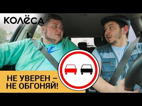Не уверен – не обгоняй! // Молодец, Колёса, молодец // Таксист Русик на kolesa.kz