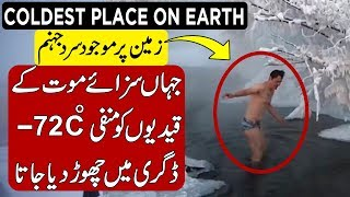 MOST COLDEST PLACE ON EARTH | OYMYAKON RUSSIA | KHOJI TV