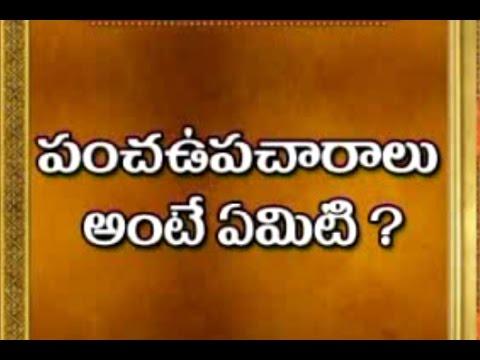 Mean of Pancha Upacharam | Dharma sandehalu - Episode 534_Part 3