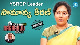YSRCP Leader Samanya Kiran Exclusive Interview || Talking Politics With iDream #282