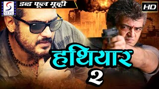 Ajith , Shruti Haasan l 2018 NEW Full Hindi Dubbed Movie | Full Movie | Latest Hindi Action Movies