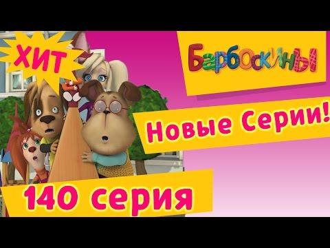 Барбоскины - 140 серия. Как в кино (новые серии)
