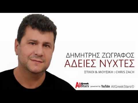 Δημήτρης Ζωγράφος - Άδειες Νύχτες | Dimitris Zografos - Adeies Nyxtes | Official Audio Release 2015