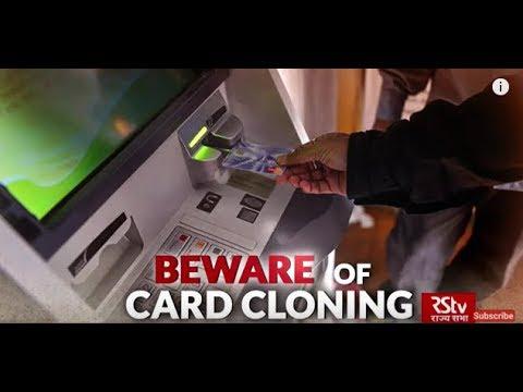 In Depth - Beware of Card Cloning