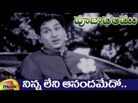 ANR Hits | Pooja Phalam Movie Songs | Ninna Leni Andamedo Full Video Song | Savitri | Jamuna