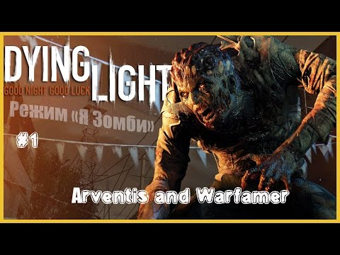Dying Light -  Режим Я Зомби с Avrentis #1