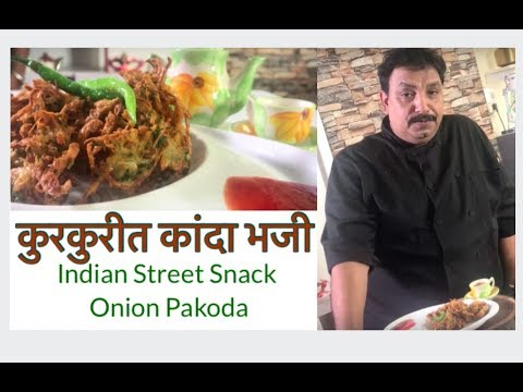 कुरकुरीत कांदा भजी / Onion Pakoda/ Indian Street snack/ Monsoon Special Recipe