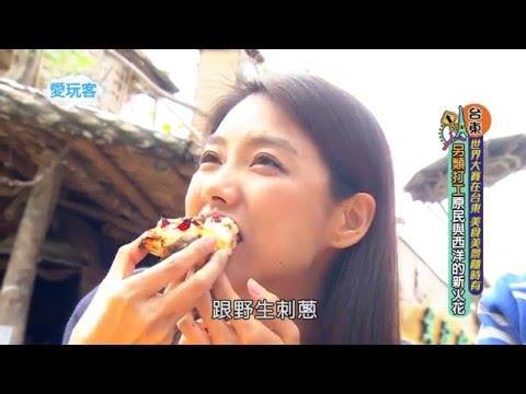 台綜-愛玩客-20151217-吳鳳 、林可彤 @台東-世界大賽在台東!美食美景隨時有!