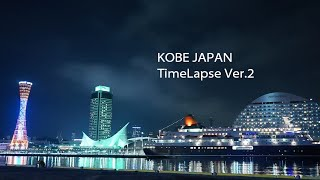 KOBE JAPAN TimeLapse Ver.2 (震災から20年の神戸) | Kobe from the earthquake after