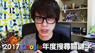 HowFun / 2017 Google年度搜尋關鍵字