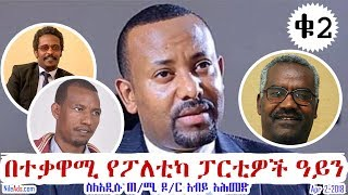Ethiopia: ውይይት:- የአዲሱ የኢትዮጵያ ጠ/ሚ በተቃዋሚ የፖለቲካ ፓርቲዎች ዓይን Internal Opposition Parties Part 2 VOA