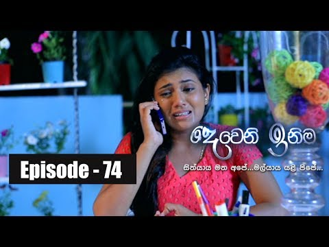 Deweni Inima | Episode 74 18th May 2017