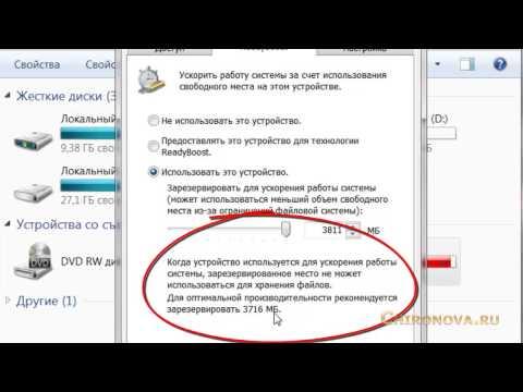 Тема: Как ускорить компьютер ОС Windows 7, 8, Vista   Chironova ru