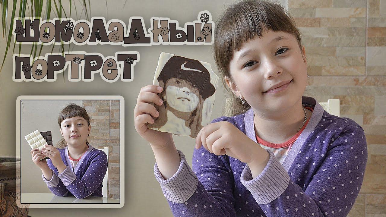 Шоколадные портреты своими руками