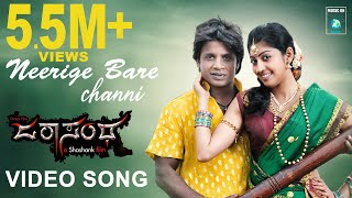 Download Jarasandha Kannada Movie - Neerige Bare Channi Full Song | Duniya Vijay, Pranitha 3Gp Mp4