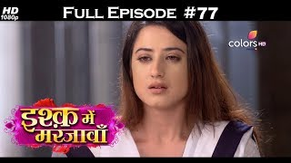 Ishq Mein Marjawan - Full Episode 77 - With English Subtitles