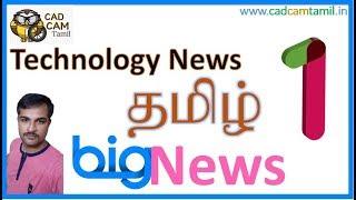 Technology News | Tamil | 1
