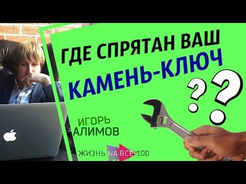"""Где спрятан Ваш """"камень-ключ""""? Игорь Алимов / Жизнь На Все 100"""