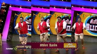 Vinayaka Chathurthi Special | Siricha Pochu - Promo 2