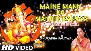 Maine Mann Ko Mandir Banaya I Ganesh Bhajan I ANURADHA PAUDWAL I Full Audio Song I Full HD Video