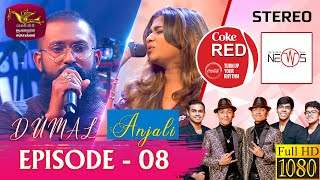 Coke Red | Featured by Dumal   & Anjali Rajkumar | 2021-04-03