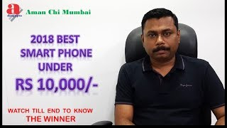 MOBILE PHONE UNDER RS.10,000 | 2018 BEST MOBILES