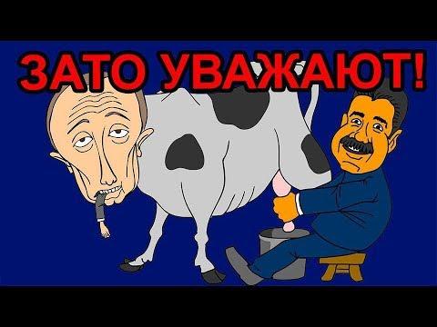 Про людей, которые уважают Путина! Артемий Троицкий