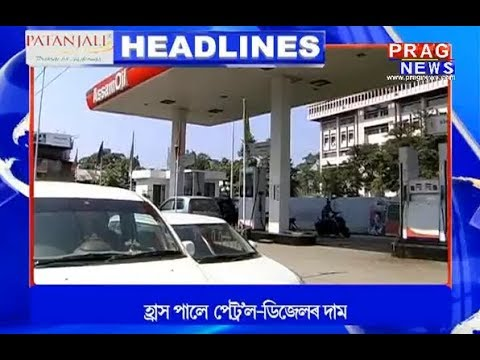 Assam's top headlines of 5/10/2018 | Prag News headlines