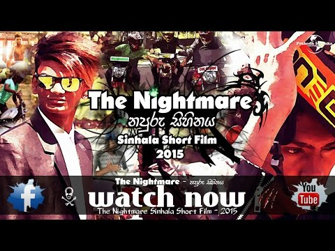 The Nightmare   නපුරු සිහිනය - Sinhala Short Film 2015 video