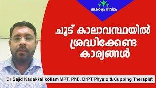 ചൂട് കാലാവസ്ഥയിൽ നമ്മൾ ശ്രദ്ധിക്കേണ്ട കാര്യങ്ങൾ എന്തെല്ലാം | health news | Dr Sajid Kadakkal kollam