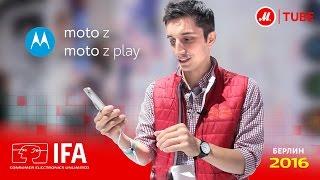 Новинки IFA 2016 от Motorola: смартфоны Z, Z Play и аксессуары Motomods