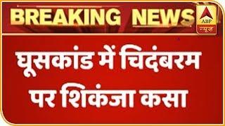 INX Media Case: Chidambaram Summoned By ED, Reaches Headquarters | ABP News