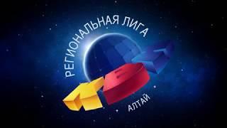 Первый Четвертьфинал #КВНАЛТАЙ 2018