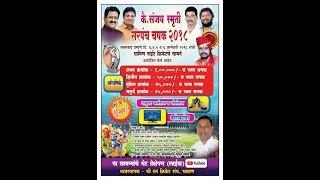 Late.SANJAY SMURTI SARPANCH CHASHAK-2018,BHATAN (FINAL DAY)