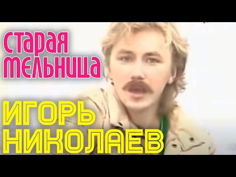Игорь Николаев Старая мельница