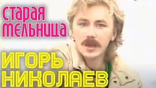 """Игорь Николаев """"Старая мельница"""""""