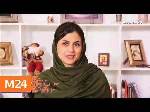 Иранцы в Москве