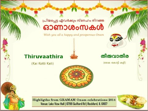 Rockford Onam 2014 | Thiruvathira | Parvanendu Mukhee Paarvarthee video