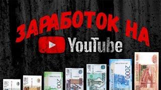 Где искать рекламодателей для своего канала YouTube / Как заработать на YouTube новичку