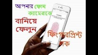 আপনার ফোনের ক্যমেরাকে বানিয়ে ফেলুন ফিংগারপ্রিন্ট স্ক্যানার । Use fingerprint to unlock your device