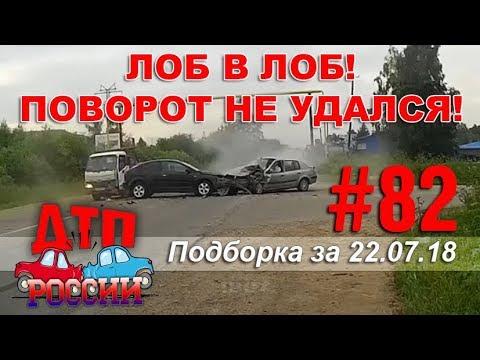 ДТП РОССИИ Выпуск #82. Подборка аварий за неделю. 22.07.18