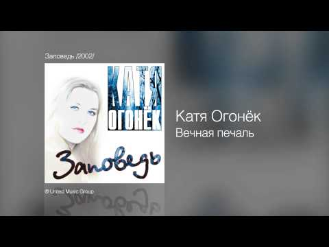 Катя Огонёк - Вечная печаль - Заповедь /2002/