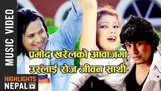 Uslai Roja   New Adhunik Pop Song by Pramod Kharel Feat. Pramod, Sujata Thapa