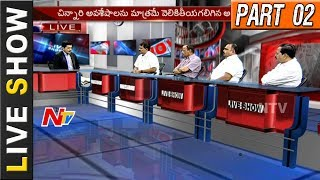 Reasons Behind Government Officers Becoming Corrupt || Live Show || Part 02