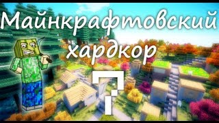 Minecraft 1 3 2 часть 8 только пруха только