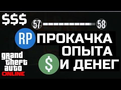 GTA 5 Online - Новый способ прокачки опыта и денег | СОЛО ГЛИТЧ,БАГ (1.18)
