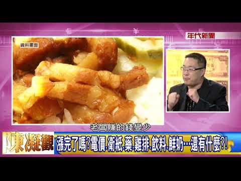 台灣-年代向錢看-20180427 被抓多輕判!美人權報告台灣勞基法沒有嚇阻作用