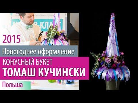 7ЦВЕТОВ-Декор мастер-класс «Новогоднее оформление 2015: дом и коммерческие пространства» (14/30)